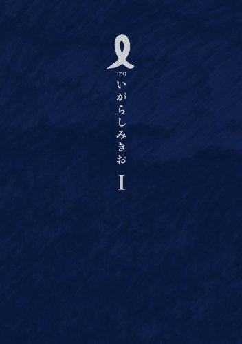 I【アイ】 第1集 (IKKI COMIX)