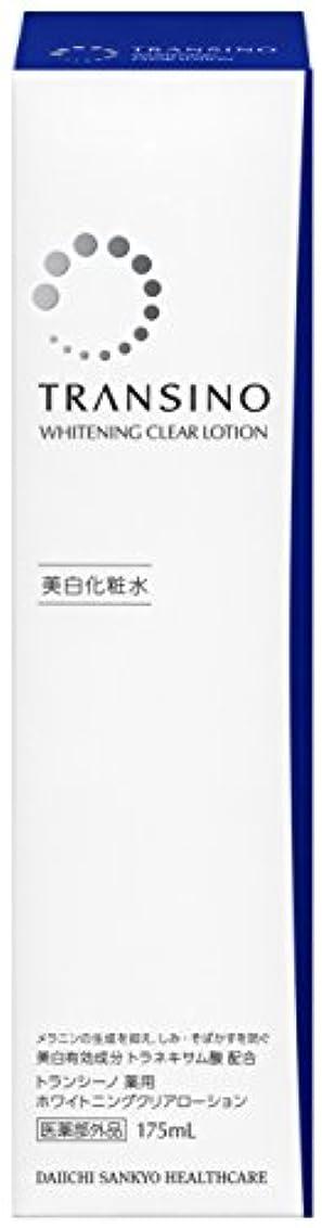 鎮痛剤国内の提案第一三共ヘルスケア トランシーノ 薬用ホワイトニングクリアローション 175mL 【医薬部外品】