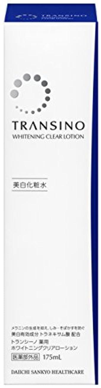 五十起こりやすい保持する第一三共ヘルスケア トランシーノ 薬用ホワイトニングクリアローション 175mL 【医薬部外品】