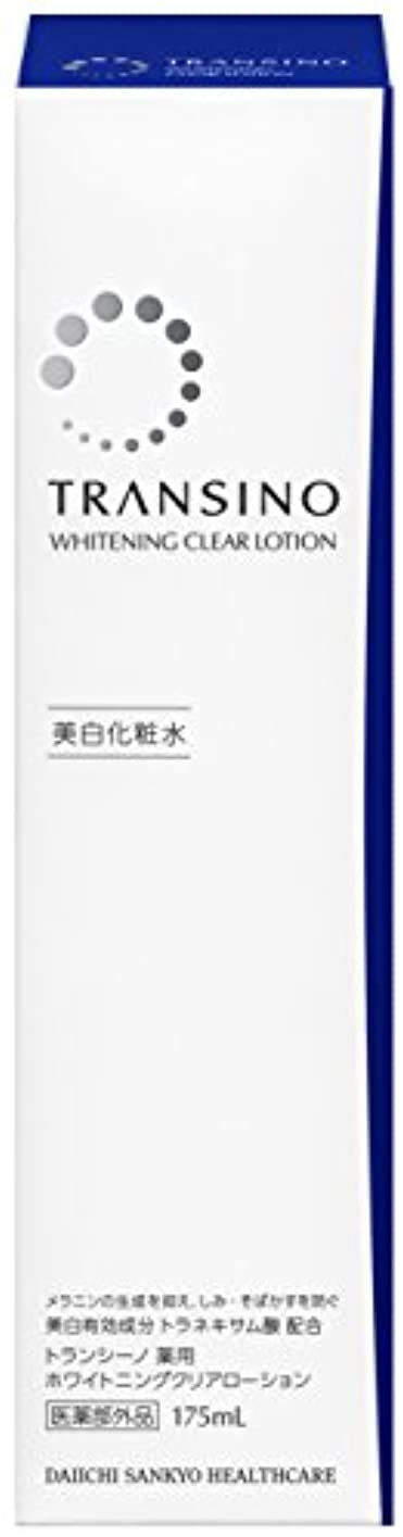 レジデンス慣性ファイター第一三共ヘルスケア トランシーノ 薬用ホワイトニングクリアローション 175mL 【医薬部外品】