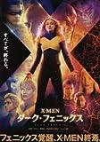X-MEN:ダーク・フェニックス/DARK PHOENIX