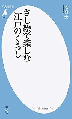 さし絵で楽しむ江戸のくらし (平凡社新書)