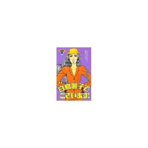 白鳥麗子でございます! (7) (講談社コミックスミミ (368巻))の詳細を見る