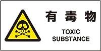 JIS規格安全標識 有毒物 英文入り エコユニボード製 818-07A 200×400