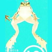 ネイチャーテクニカラーMONO PLUS トノサマガエルとシュレーゲルアオガエルとアマガエル ボールチェーン&マグネット [1.トノサマガエル ボールチェーン](単品)