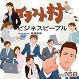 イラスト村 Vol.50 ビジネスピープル