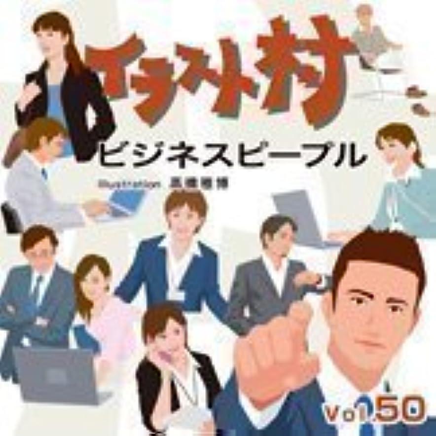 経由で一見ハイライトイラスト村 Vol.50 ビジネスピープル