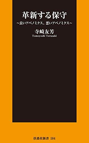 革新する保守 (扶桑社新書)
