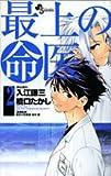 最上の命医 2 (少年サンデーコミックス)