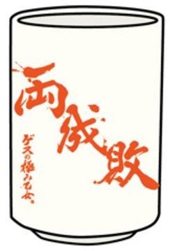 ゲスの極み乙女。両成敗ショップ特典限定配布 「湯のみ」...