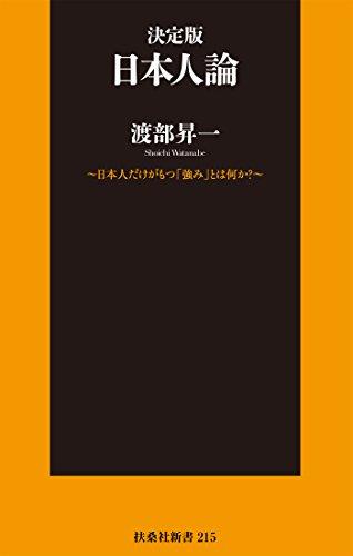 決定版 日本人論の書影