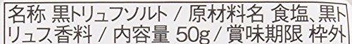 ジャパンソルトトリュフソルト 黒 50g