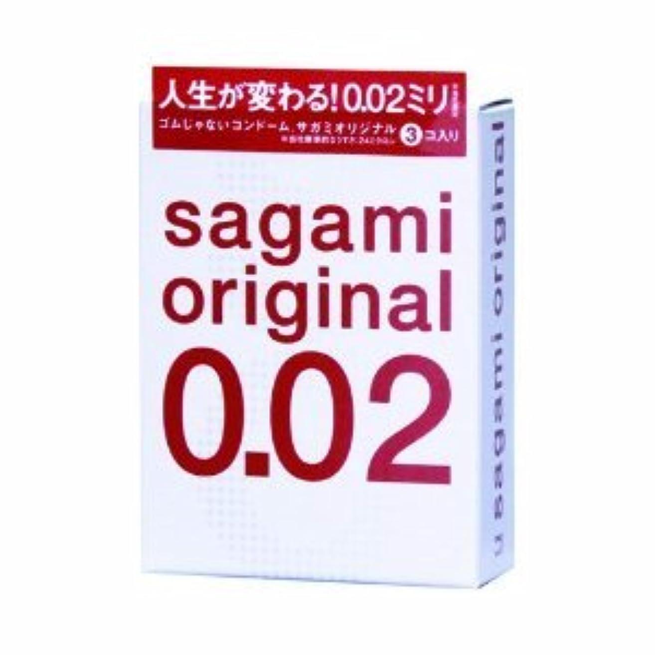 セラー不運白鳥(相模ゴム) サガミオリジナル0.02 500 (3個入り) 【C0304】