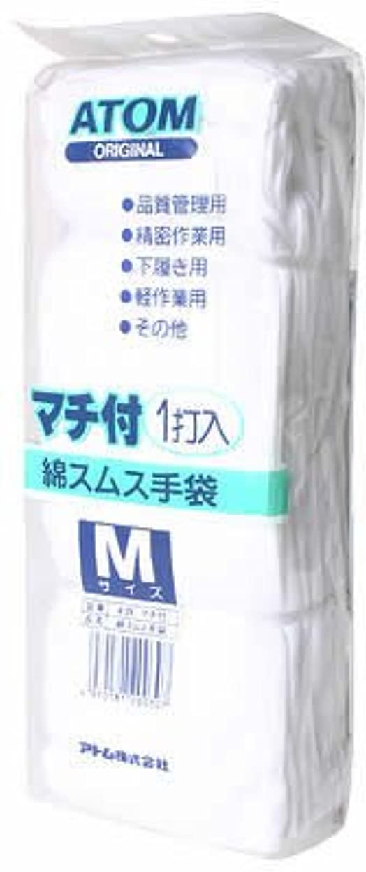 慈悲エイズ褐色綿100% スムス手袋 マチ付 M (12組入)