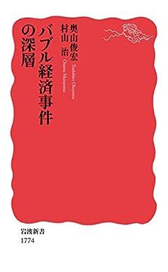 バブル経済事件の深層 (岩波新書 新赤版 1774)