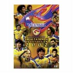 Fantasista DVD ベガルタ仙台 シーズンレビュー 2002