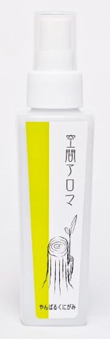 スチュアート島しない控えめな田島理容室 空間アロマ 「やんばるがんばる」 クスノ木蒸留水