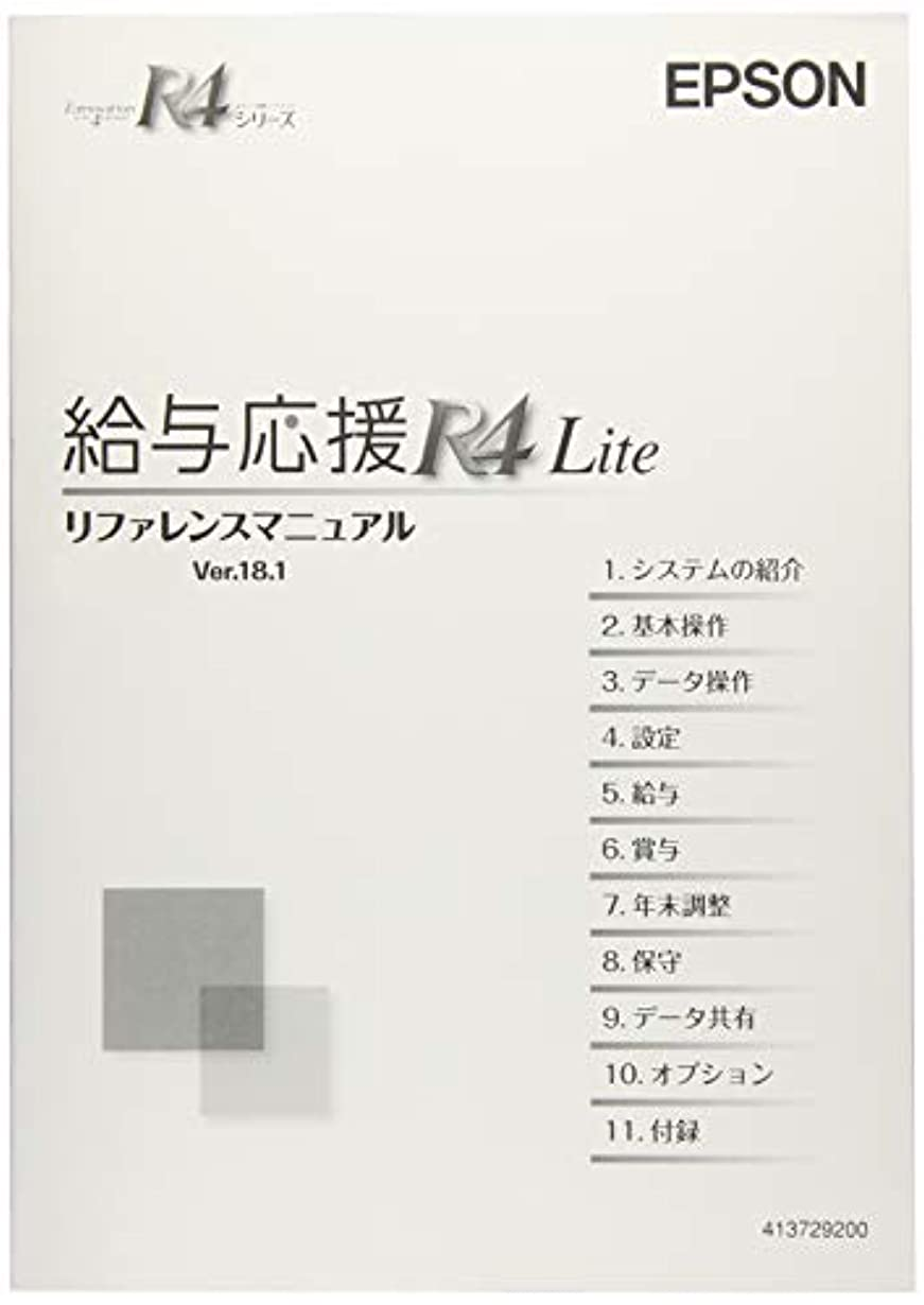 混乱時計予算【旧商品】エプソン 給与応援R4 Lite マニュアル | Ver.18.1