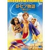 ヨセフ物語 夢の力 [DVD]