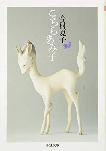 こちらあみ子 (ちくま文庫)