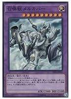 遊戯王  紫 召喚獣メルカバー(SR)(SPFE-JP032)