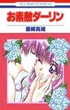 お素敵ダーリン 1巻 (花とゆめCOMICS)