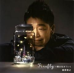 槇原敬之「Firefly〜僕は生きていく」のジャケット画像