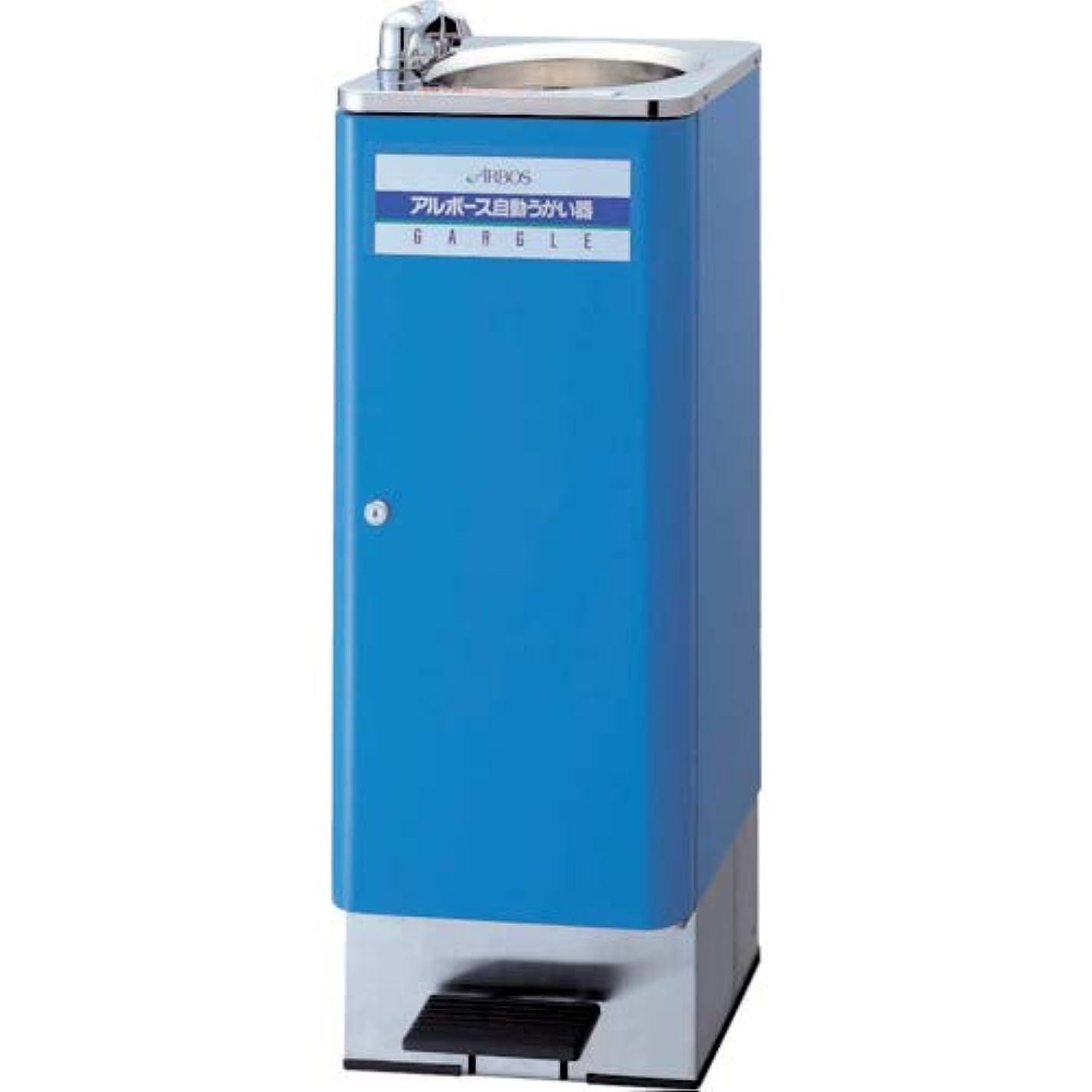 取り除くペルセウス溶融【メーカー直送】アルボース アルボース自動うがい器GL- 51172-1348 【4550528】