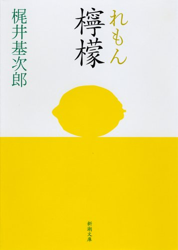 檸檬 (新潮文庫)の詳細を見る