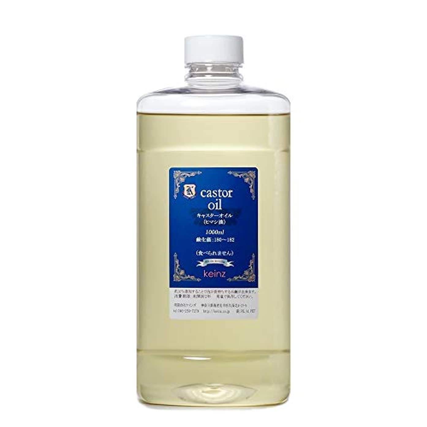 絶対に王族オーブンkeinz 良質 天然キャスターオイル(ヒマシ油) 1000ml(1L)