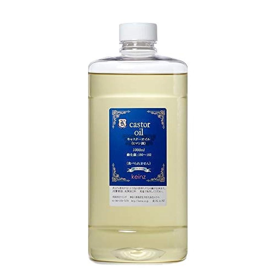 誰こんにちは鯨keinz 良質 天然キャスターオイル(ヒマシ油) 1000ml(1L)