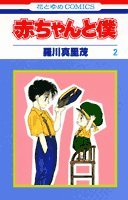 赤ちゃんと僕 (2) (花とゆめCOMICS)
