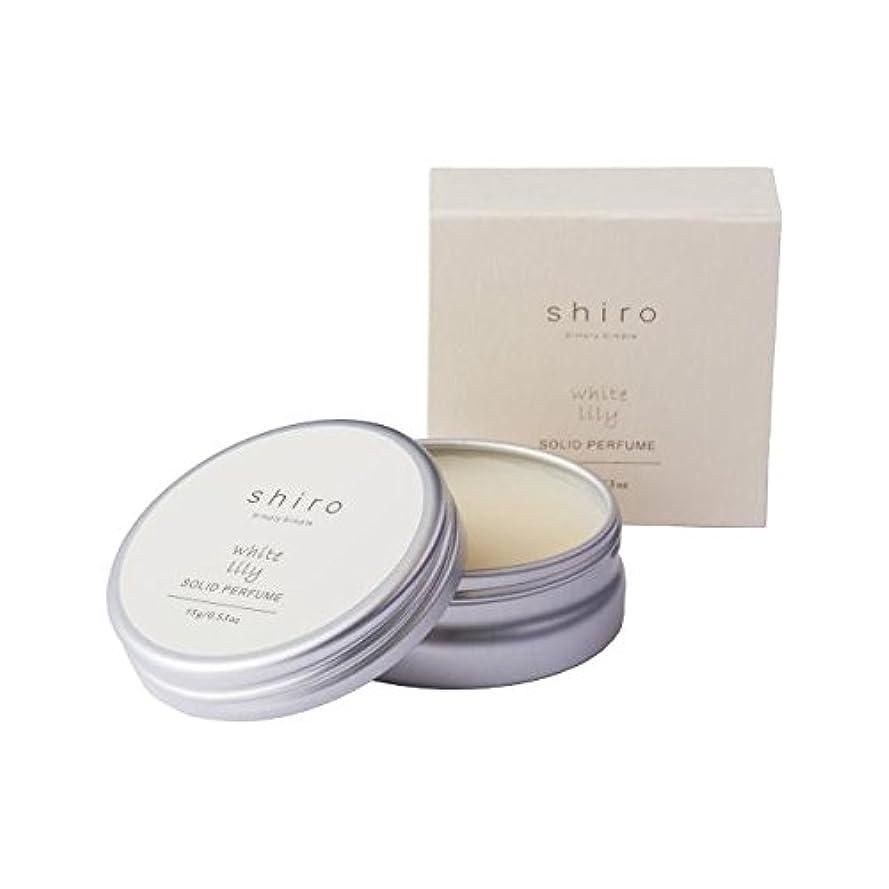shiro ホワイトリリー シャンプーのような香り すっきりと清潔感 練り香水 シロ 固形タイプ フレグランス 保湿成分 指先の保湿ケア