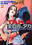 その男、タカ 2―加藤鷹ゴッドフィンガー伝説 (プレイボーイコミックス)