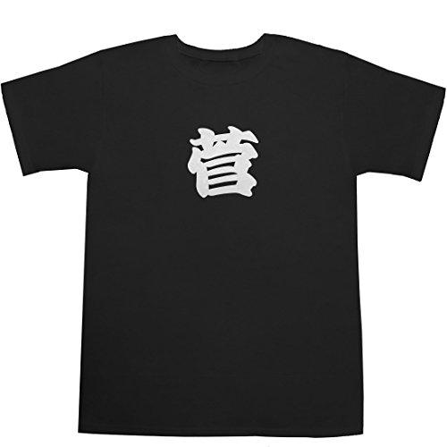 菅 T-shirts