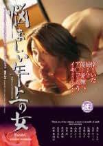悩ましい年上の女 [DVD]