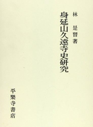 身延山久遠寺史研究