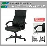 ナカバヤシ OAレザーチェア ハイバック CNL-601 (BK)ブラック 【人気 おすすめ 】