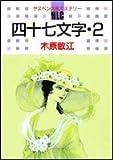 四十七文字 2 (白泉社レディースコミックス)
