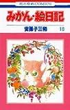 みかん・絵日記 (10) (花とゆめCOMICS)