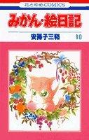 みかん・絵日記 (10) (花とゆめCOMICS)の詳細を見る