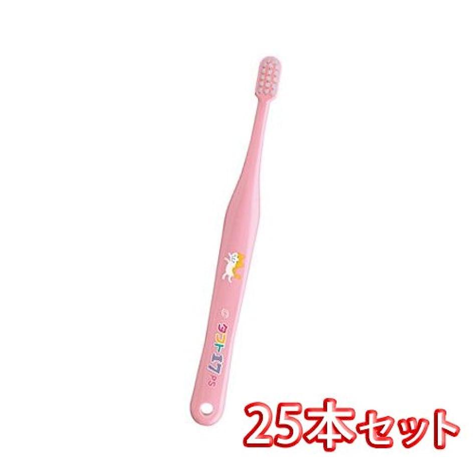 汗アイドル終わりタフト 17 歯ブラシ プレミアムソフト 25本入 (タフト17(PS)ピンク)