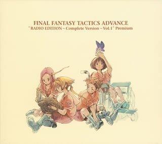 ドラマCD ファイナルファンタジー タクティクスアドバンス ラジオエディション Vol.1 (初回限定盤)