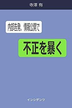 [寺澤 有]の内部告発、情報公開で不正を暴く