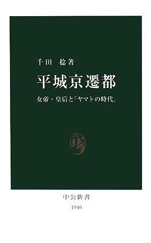 平城京遷都―女帝・皇后と「ヤマトの時代」 (中公新書)