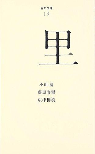 (019)里 (百年文庫)の詳細を見る