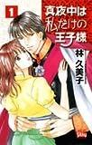 真夜中は私だけの王子様 / 林 久美子 のシリーズ情報を見る