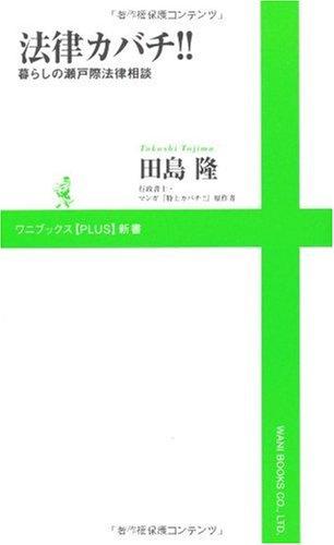 法律カバチ!!~暮らしの瀬戸際法律相談~ (ワニブックスPLUS新書)の詳細を見る