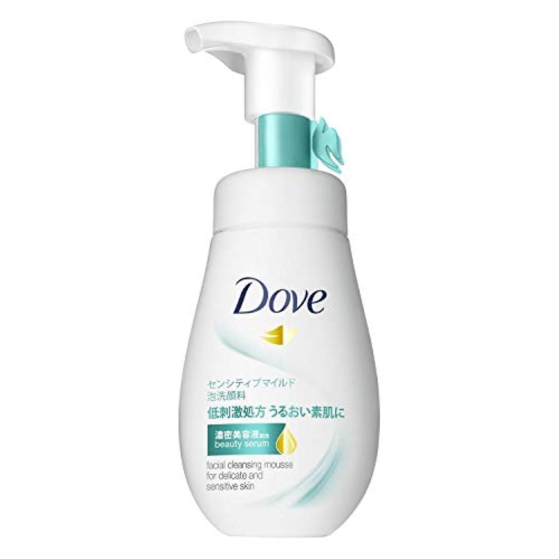 変装法医学火山のダヴ センシティブマイルド クリーミー泡洗顔料 敏感肌用 160mL
