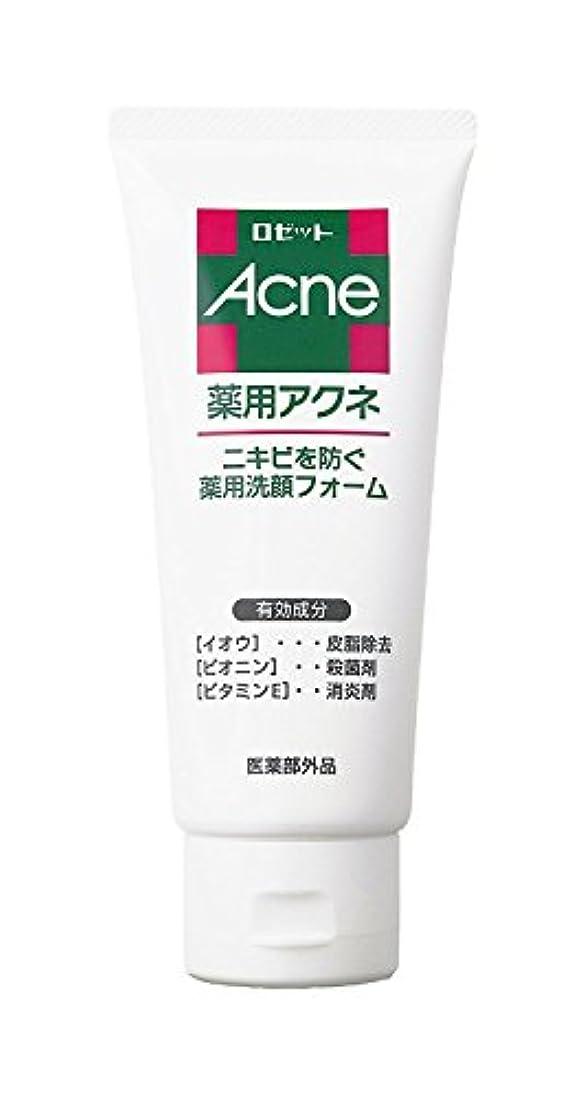 まで証言する守るロゼット 薬用アクネ 洗顔フォーム 130g (医薬部外品)